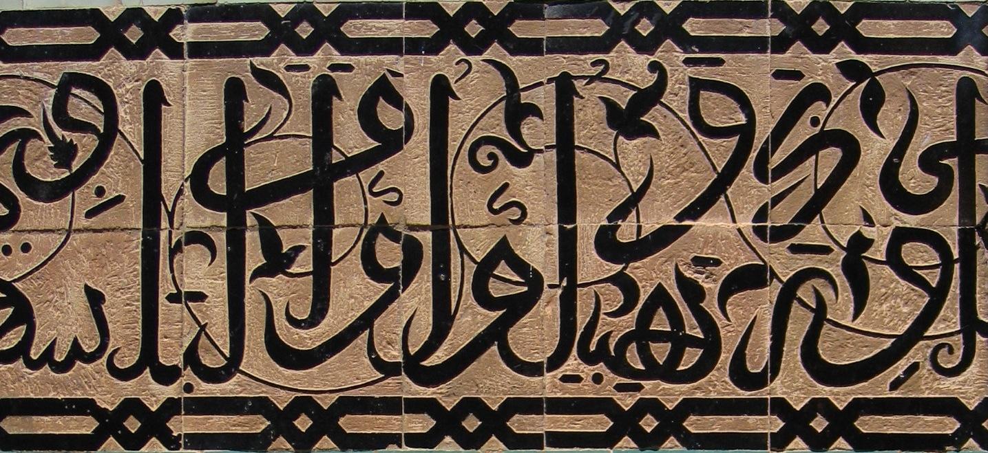 Características-del-Arte-Islámico-9